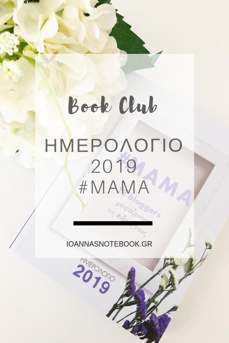 #ΜΑΜΑ, Ημερολόγιο 2019 από τις Εκδόσεις ΜΙΝΩΑΣ: Ένα ημερολόγιο από μαμάδες για μαμάδες με ιδέες και προτάσεις | Ioanna's Notebook