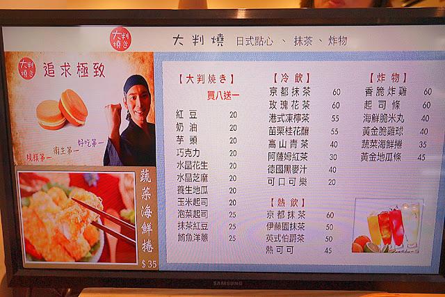 DSC09167 - 台中大判燒│金典酒店旁日式風格店下午茶,水晶系列口味最推薦