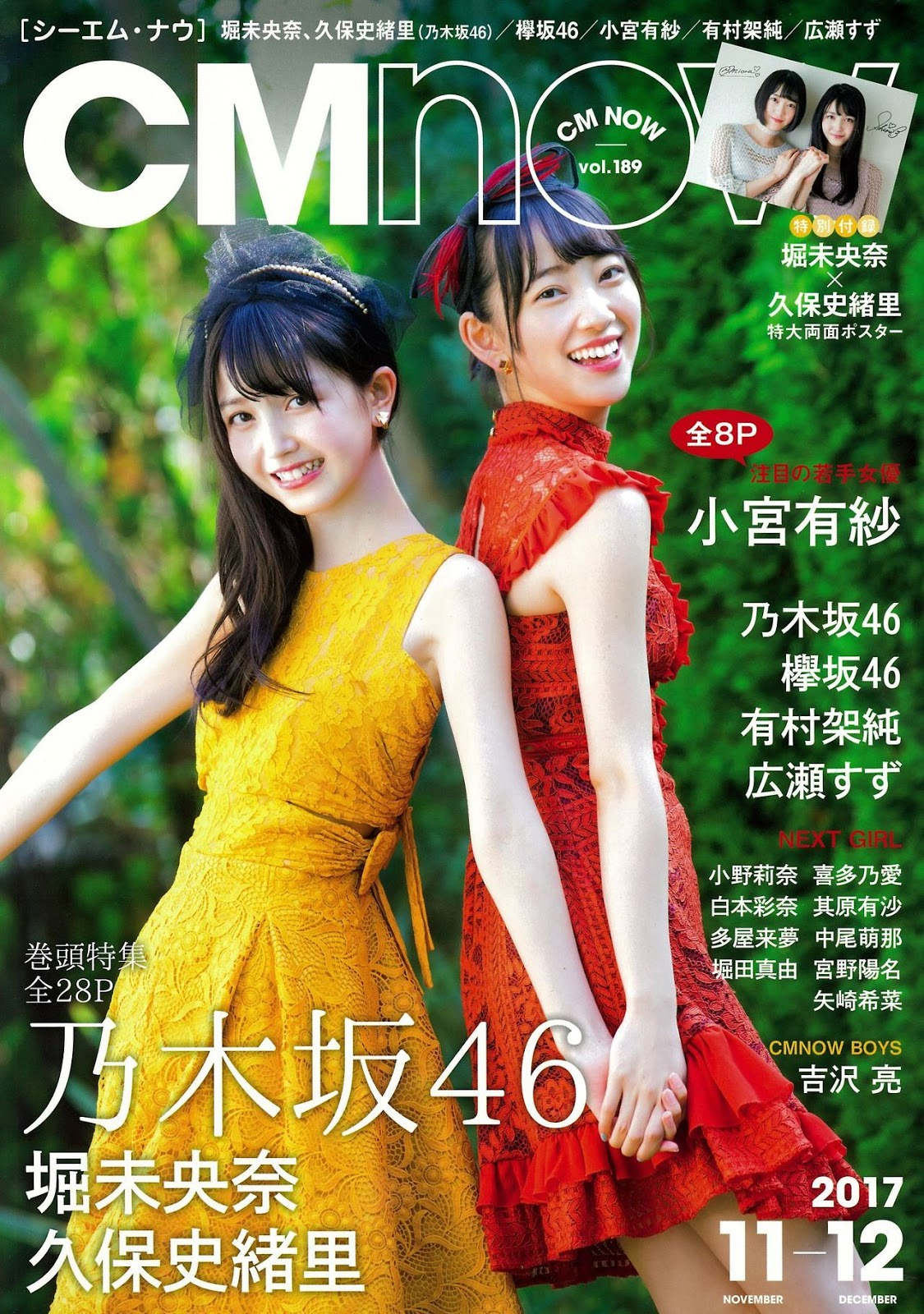 Kubo Shiori 久保史緒里, Hori Miona 堀未央奈, CM NOW 2017 Vol.189