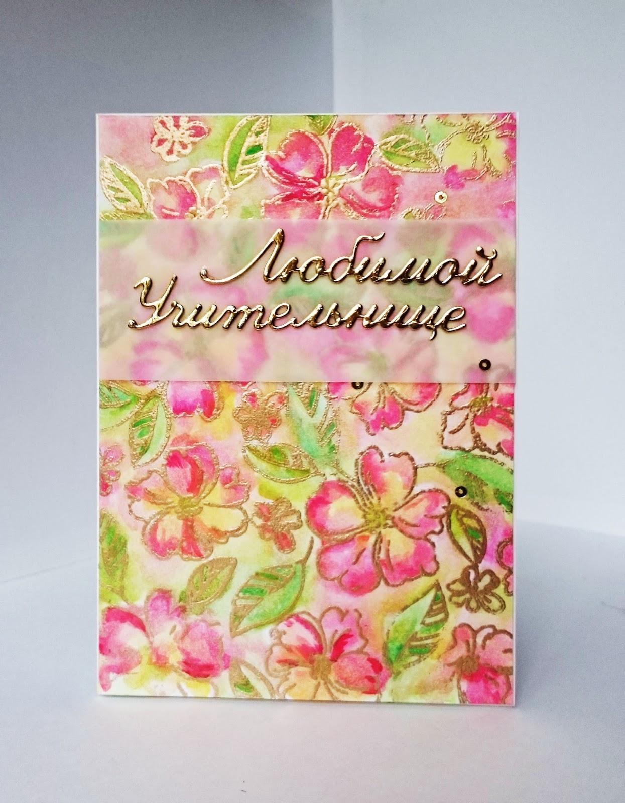 Картинка, открытке любимой учительницы