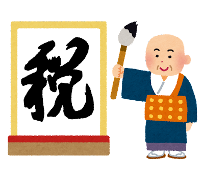 https://3.bp.blogspot.com/-qzCyvbILSdI/VIziSCwHhwI/AAAAAAAAppk/XCFgQgoiAM4/s400/kotoshi_kanji_2014.png