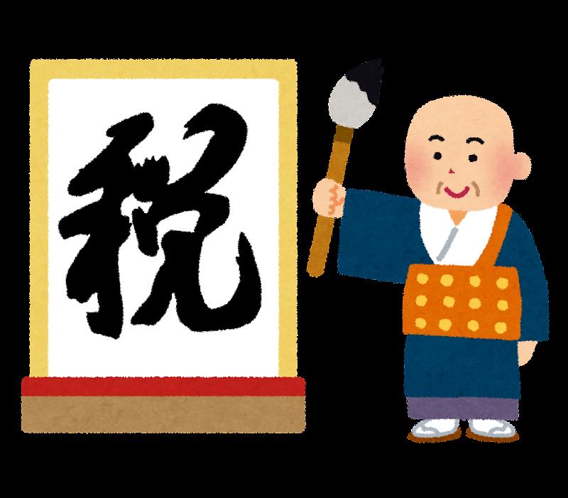 漢字 漢字3年 : で毎年公開される「今年の漢字 ...