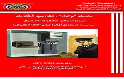 كتاب استعمال اجهزة قياس الطاقة الكهربائية pdf