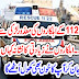 Rescue 1122 Kay Ehlkaroon Ki Mazoor Ladki kay sath Zayadti.