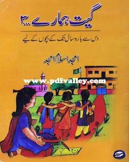 Hamaray Geet 3 by Amjad Islam Amjad