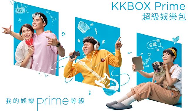 加入KKBOX PRIME 終生月租149 聽音樂 追劇 買演唱會門票 偶像周邊 一次滿足
