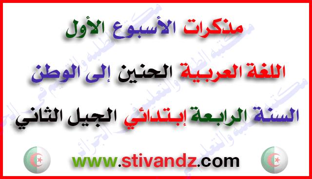 مذكرات الأسبوع الأول اللغة العربية (الحنين إلى الوطن) المقطع 3 للسنة الرابعة إبتدائي الجيل الثاني