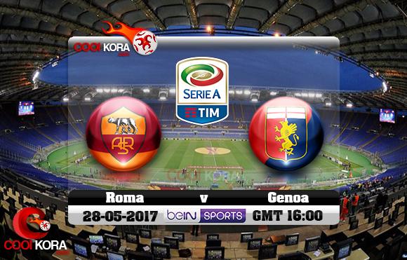مشاهدة مباراة روما وجنوى اليوم 28-5-2017 في الدوري الإيطالي