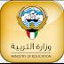 """وزارة التربيه بالكويت تعلن عن التعاقد مع 530 معلم ومعلمه """"من مصر والاردن وتونس""""للعام الدراسى 2016-2017"""