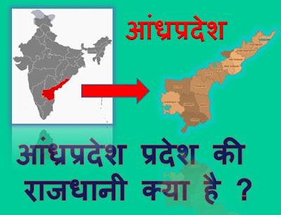 Pradesh Ki Rajdhani ka Naam Kya hai