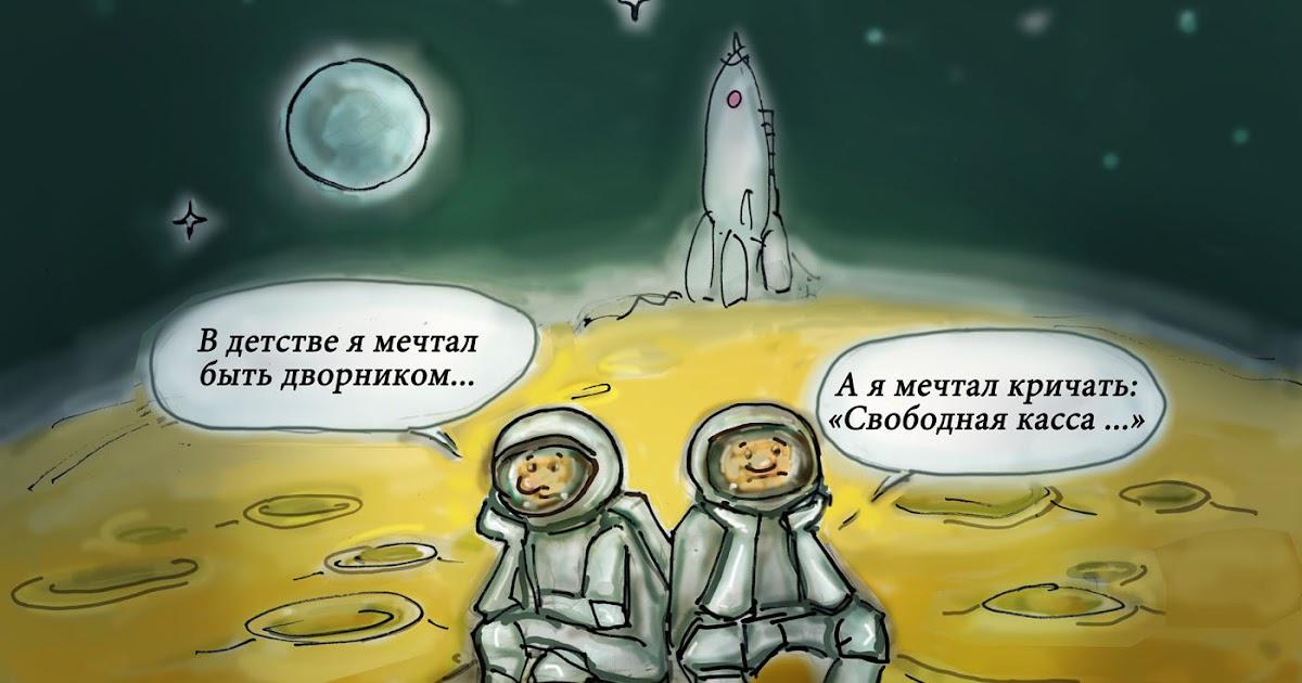 Картинки про космонавтов смешные