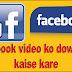 Facebook video ko download kaise kare