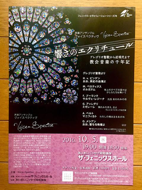 響きのエクリチュール~グレゴリオ聖歌から近現代まで 教会音楽の千年紀~
