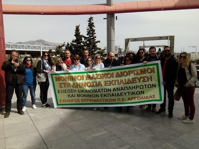 Δυναμική συμμετοχή 30 εκπαιδευτικών από την Αργολίδα στη συγκέντρωση στο ΥΠΠΕΘ