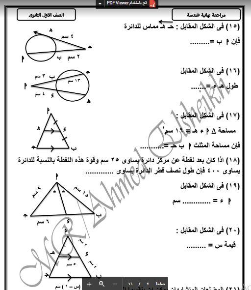 مراجعة الهندسة النهائية للصف الاول الثانوى الترم الاول 2017 مستر احمد الشيخ,