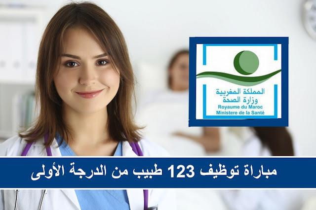 وزارة الصحة يوم 12 فبراير 2017 على الساعة الثامنة والنصف صباحا مباراة توظيف أطباء من الدرجة الأولى