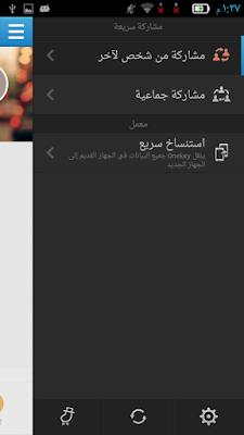 تحميل برنامج شيرات لمشاركه الملفات Download SHAREit