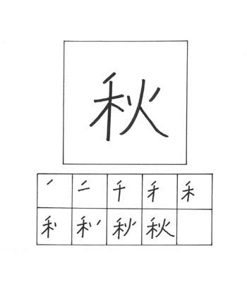 kanji musim gugur