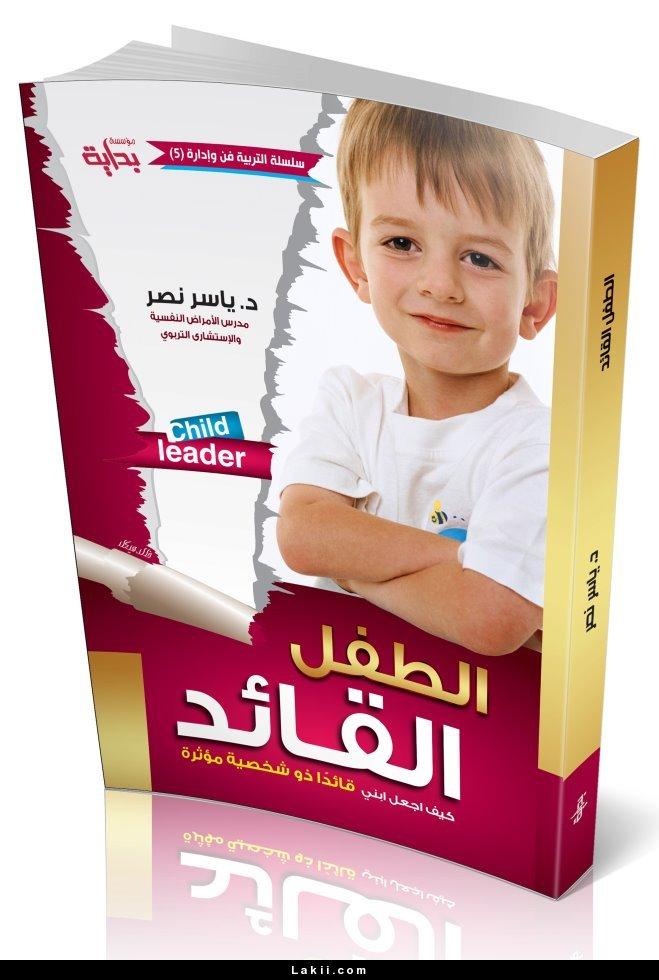 الطفل القائد pdf ياسر نصر