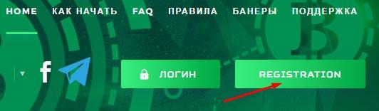 Регистрация в Smart-btc