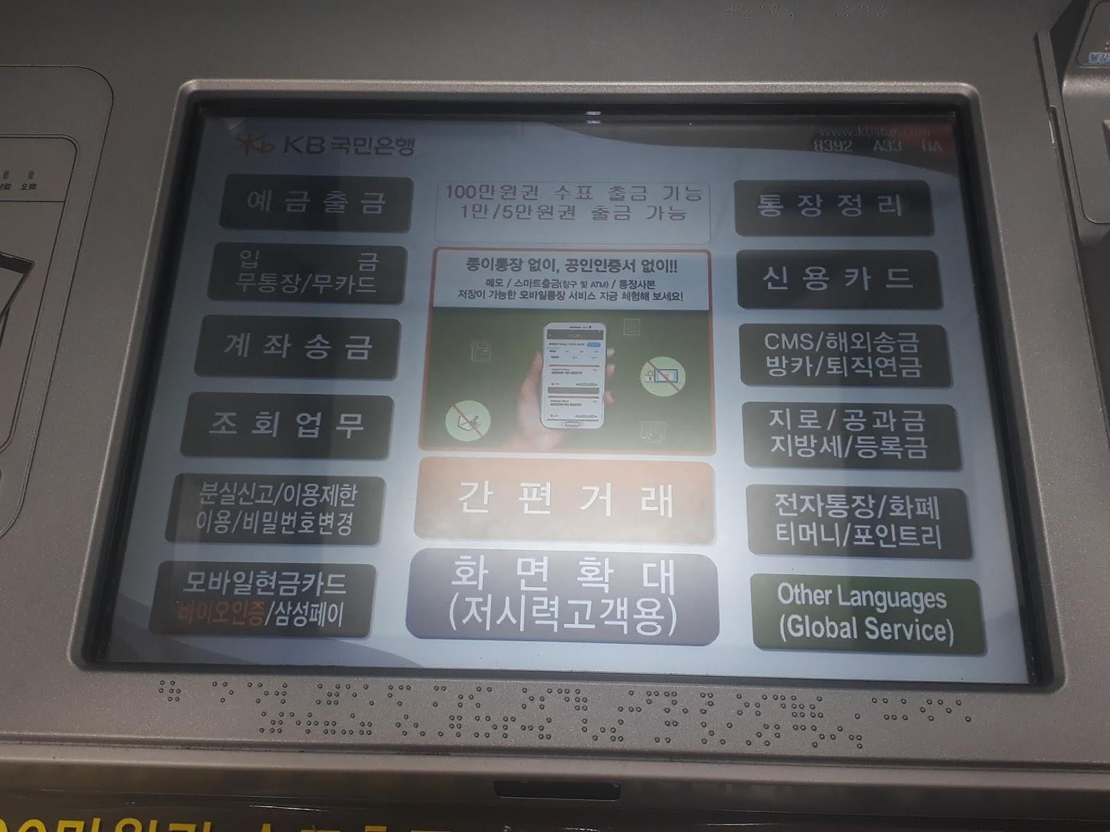 Cara Mengambil Uang Tunai di ATM di Korea Selatan & Jepang