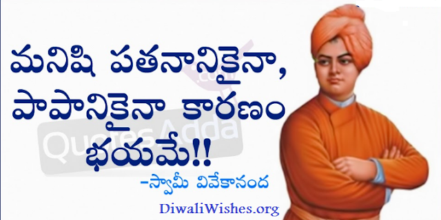 Swami Vivekananda Telugu Sukthulu