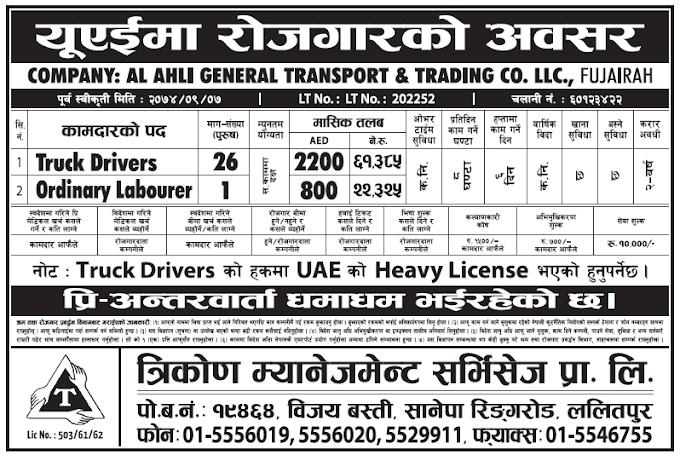 Jobs in UAE for Nepali, salary rs 61,385