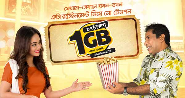 Banglalink 1GB internet 17Tk
