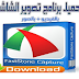 FastStone Capture 8.4 full آخر إصدار بالسريال كامل + نسخة محمولة مفعلة