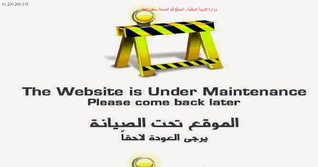 موقع الرقمنة amatti تحت الصيانة و سيعاد فتحه