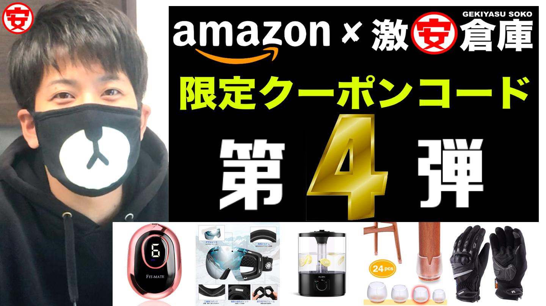 【激安倉庫限定】Amazon秘密のクーポンコード第4弾!1/9終了分まで