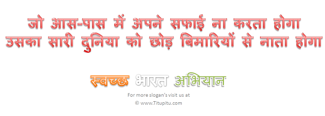 Swchhta-abhiyan-slogans-for-competition