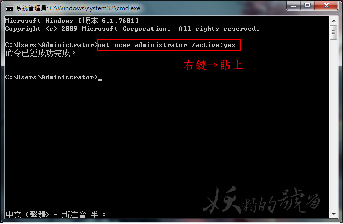 2 - [Windows] 啟用系統管理員administrator身分教學