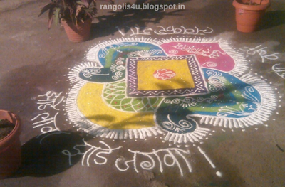 Save Trees Rangolis