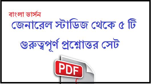 Best General knowledge download pdf