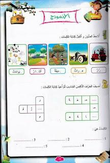 16649470 311009195968341 4094519067226501176 n - كتاب الإختبارات النموذجية في اللغة العربية س1