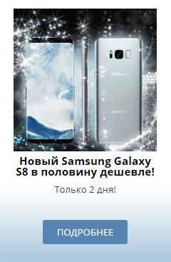 Новый Samsung Galaxy S8 в половину дешевле!