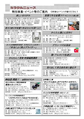 ミラクルニュース5月号