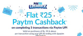 Woohoo Paytm BHIM UPI offer Buy Any Gift card Get 25 cashback Your Paytm wallet