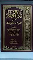 Jual Kitab Nailul Author Min Asrori Muntaqo Al-Akhbaar