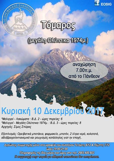Ορειβατικός Σύλλογος Ηγουμενίτσας: Εξόρμηση στον Τόμαρο (1974μ.)