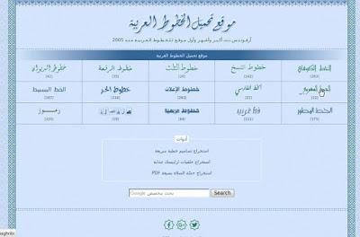 اكبر موقع عربي لتحميل الخطوط العربية مجانا + اداة صناعة النصوص