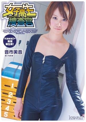 Avion Sound City Investigator School Girls [KAWD-358 Oichi Mio]