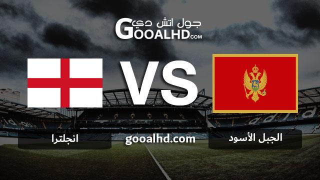 مشاهدة مباراة انجلترا والجبل الأسود بث مباشر اليوم اونلاين 25-03-2019 في التصفيات المؤهلة ليورو 2020