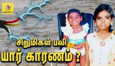 Girl children dead in Chennai Floods | Latest News