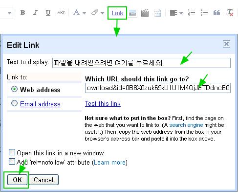 블로그 글(포스트)에 파일 다운로드 링크 넣기
