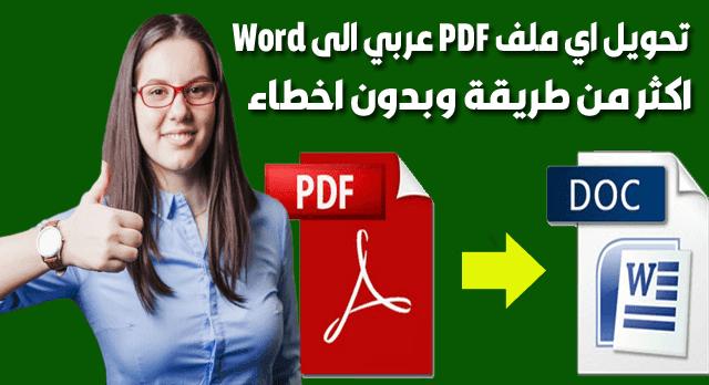 convert pdf to word يدعم اللغة العربية