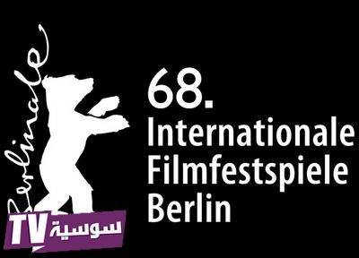 بعض التفاصيل عن مهرجان برلين في دورته 68