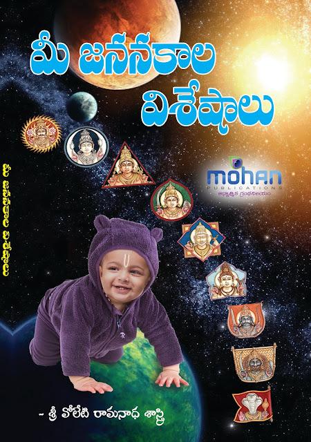 మీ జననకాల విశేషాలు | Mee Jananakala Viseshalu | GRANTHANIDHI | MOHANPUBLICATIONS | bhaktipustakalu