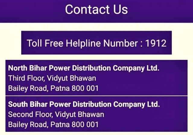 North and South Bihar Power Distribution Company ltd Helpline Number